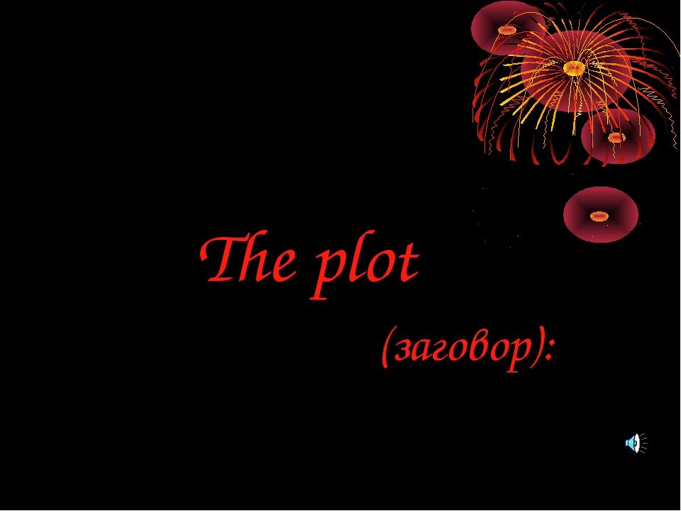 The plot (заговор):