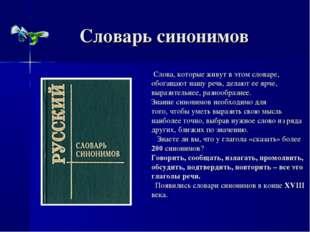 Словарь синонимов Слова, которые живут в этом словаре, обогащают нашу речь, д