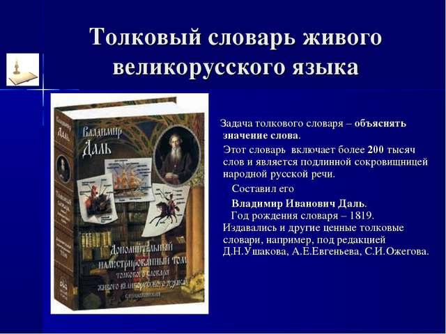 Толковый словарь живого великорусского языка Задача толкового словаря – объяс...