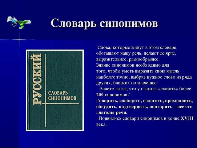 Словарь синонимов Слова, которые живут в этом словаре, обогащают нашу речь, д...