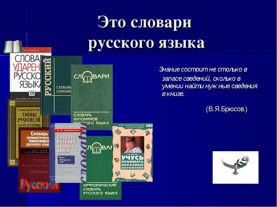 Это словари русского языка Знание состоит не столько в запасе сведений, сколь...