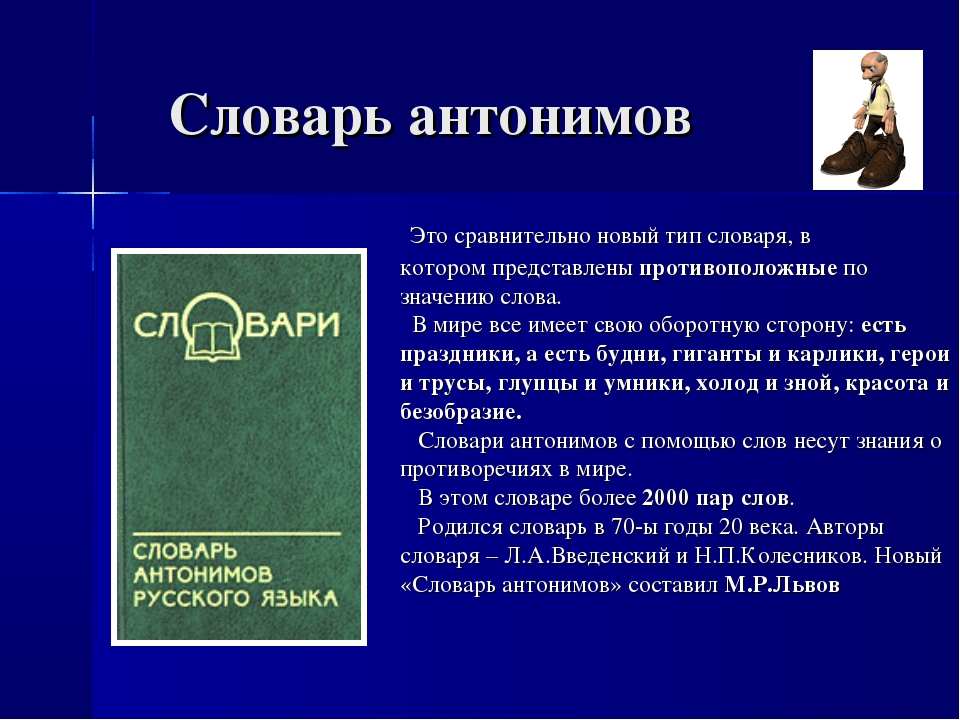 Словарь антонимов Это сравнительно новый тип словаря, в котором представлены...