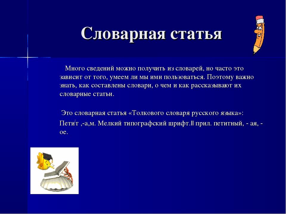 Словарная статья Много сведений можно получить из словарей, но часто это за...
