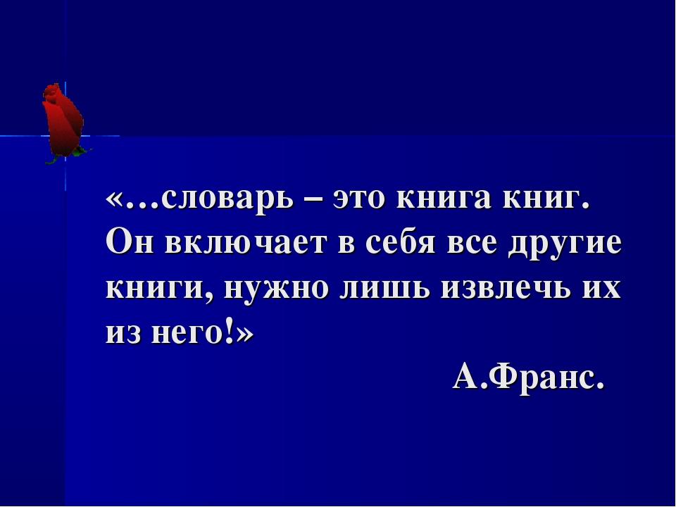 «…словарь – это книга книг. Он включает в себя все другие книги, нужно лишь и...