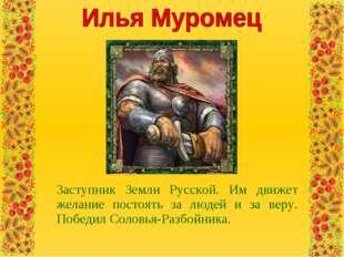 Заступник Земли Русской. Им движет желание постоять за людей и за веру. Побе