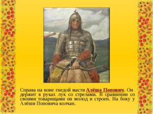 Справа на коне гнедой мастиАлёша Попович. Он держит в руках лук со стрелами