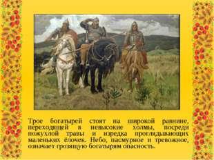 Трое богатырей стоят на широкой равнине, переходящей в невысокие холмы, поср