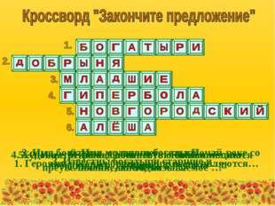 1. Героями русских былин чаще всего являются… 2. Имя богатыря, сразившегося н