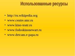 http://ru.wikipedia.org www.centre.smr.ru www.kino-teatr.ru www.fodoskinone