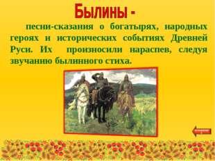песни-сказания о богатырях, народных героях и исторических событиях Древней