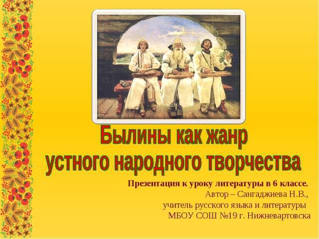 Презентация к уроку литературы в 6 классе. Автор – Сангаджиева Н.В., учитель...