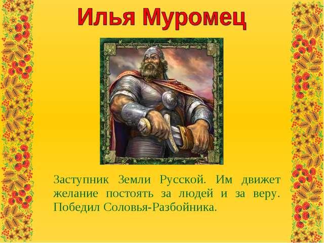 Заступник Земли Русской. Им движет желание постоять за людей и за веру. Побе...