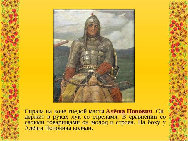 Справа на коне гнедой мастиАлёша Попович. Он держит в руках лук со стрелами...