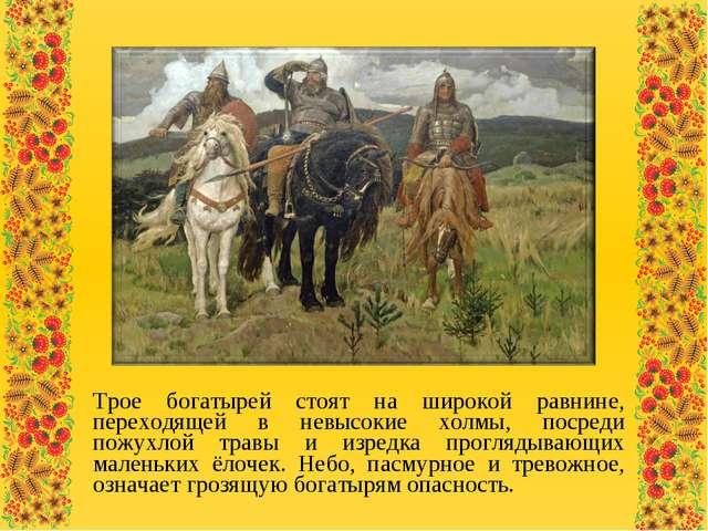 Трое богатырей стоят на широкой равнине, переходящей в невысокие холмы, поср...