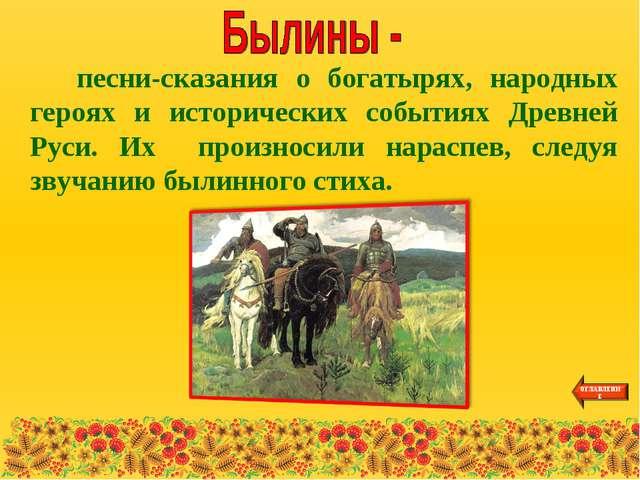песни-сказания о богатырях, народных героях и исторических событиях Древней...