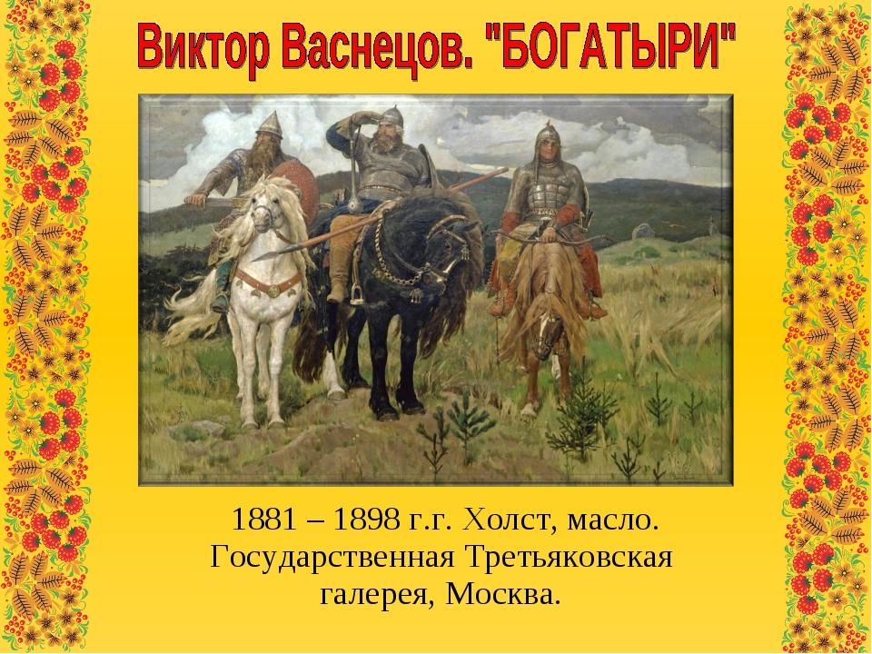 1881 – 1898 г.г. Холст,масло. Государственная Третьяковская галерея,Москва.