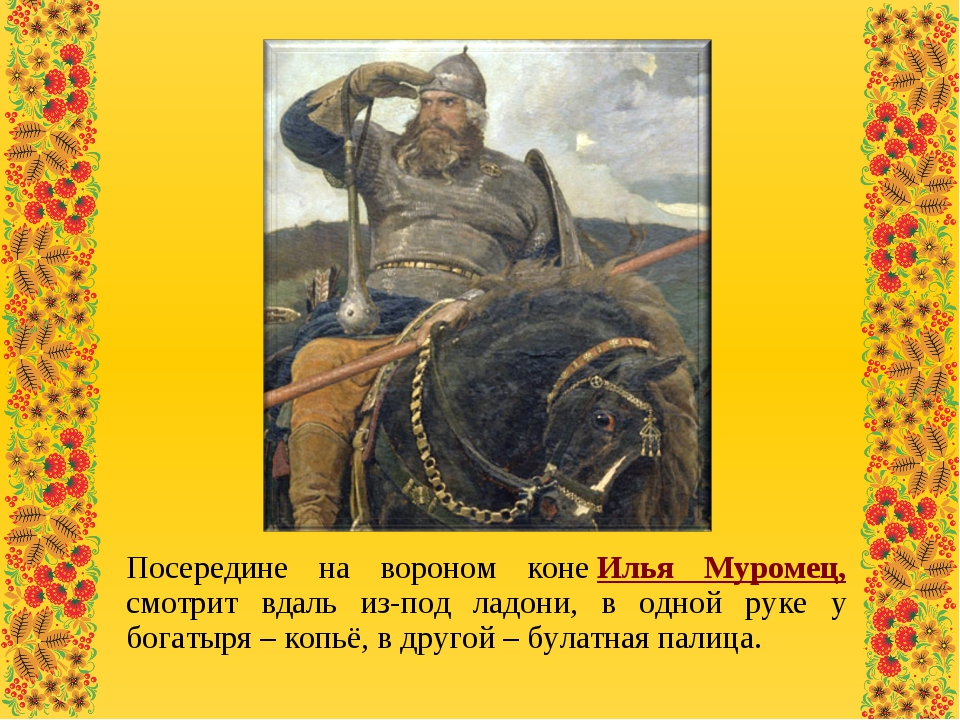 Посередине на вороном конеИлья Муромец, смотрит вдаль из-под ладони, в одно...