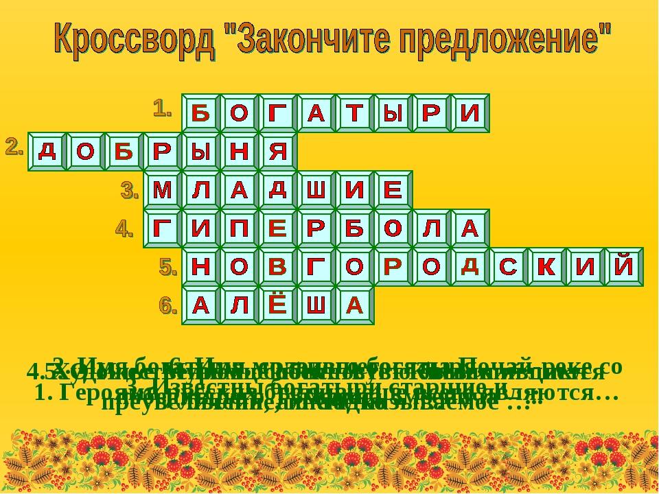 1. Героями русских былин чаще всего являются… 2. Имя богатыря, сразившегося н...