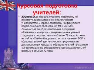 Курсовая подготовка учителей: Жгунова А.В. прошла курсовую подготовку по пред