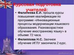 Курсовая подготовка учителей: Фалилеева Е.И. прошла курсы повышения квалифика