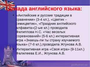 Декада английского языка: «Английские и русские традиции в сравнении» (3-4 кл