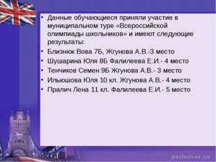 Данные обучающиеся приняли участие в муниципальном туре «Всероссийской олимпи