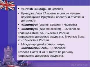 «British Bulldog»-18 человек, Кривцова Лиза 7А вошла в список лучших обучающи