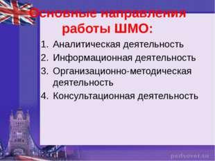Основные направления работы ШМО: Аналитическая деятельность Информационная де