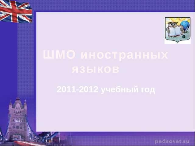 ШМО иностранных языков 2011-2012 учебный год