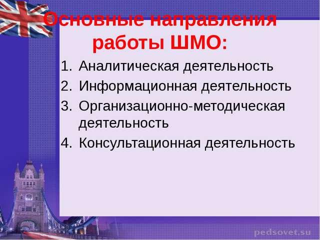 Основные направления работы ШМО: Аналитическая деятельность Информационная де...