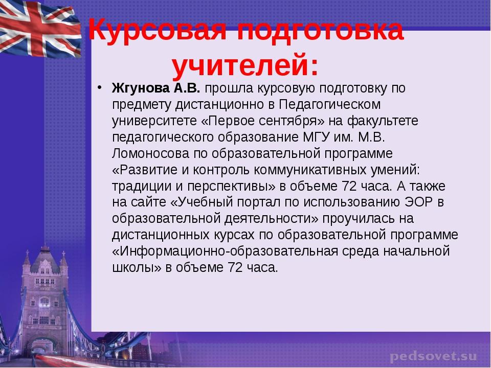 Курсовая подготовка учителей: Жгунова А.В. прошла курсовую подготовку по пред...