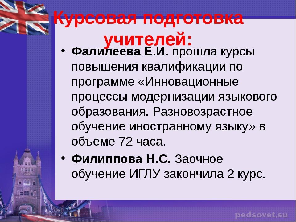 Курсовая подготовка учителей: Фалилеева Е.И. прошла курсы повышения квалифика...