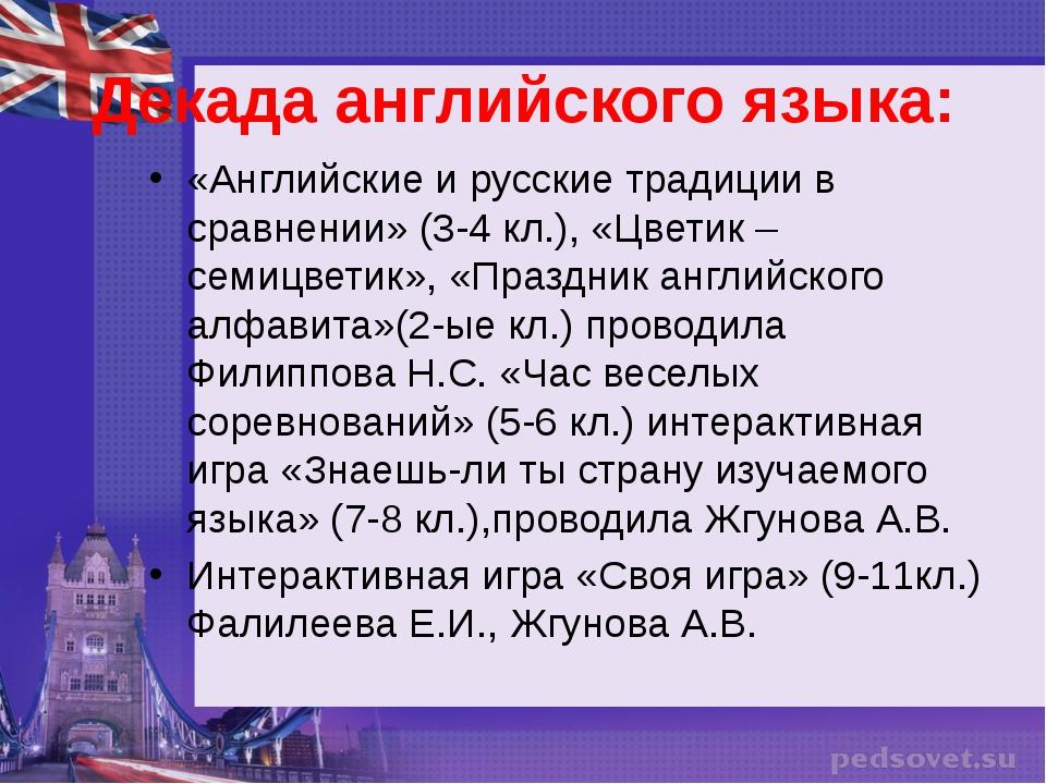 Декада английского языка: «Английские и русские традиции в сравнении» (3-4 кл...