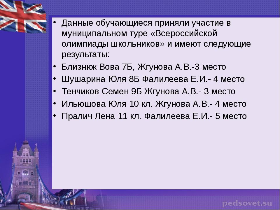 Данные обучающиеся приняли участие в муниципальном туре «Всероссийской олимпи...