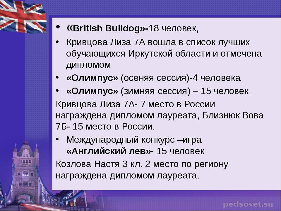 «British Bulldog»-18 человек, Кривцова Лиза 7А вошла в список лучших обучающи...