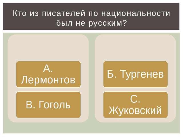 Кто из писателей по национальности был не русским?