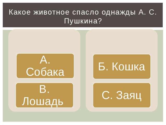 Какое животное спасло однажды А. С. Пушкина?