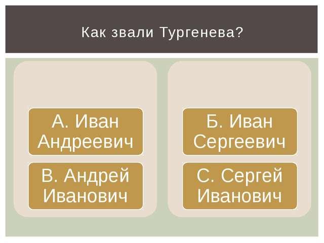 Как звали Тургенева?