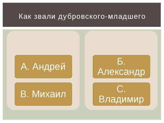 Как звали дубровского-младшего