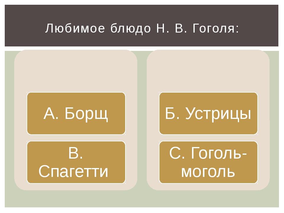 Любимое блюдо Н. В. Гоголя: