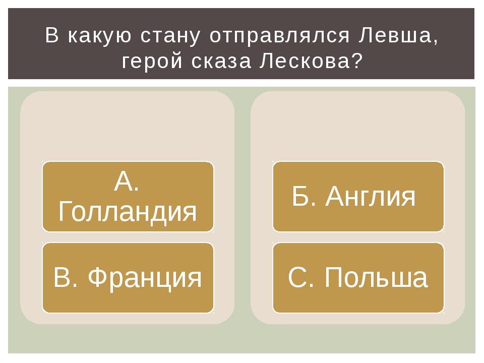 В какую стану отправлялся Левша, герой сказа Лескова?