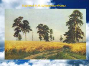 Картина И.И. Шишкина «Рожь»