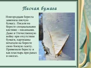 Писчая бумага Новгородцам береста заменяла писчую бумагу. Писали на бересте с