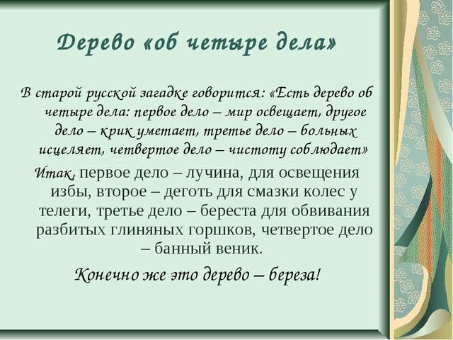 Дерево «об четыре дела» В старой русской загадке говорится: «Есть дерево об ч...