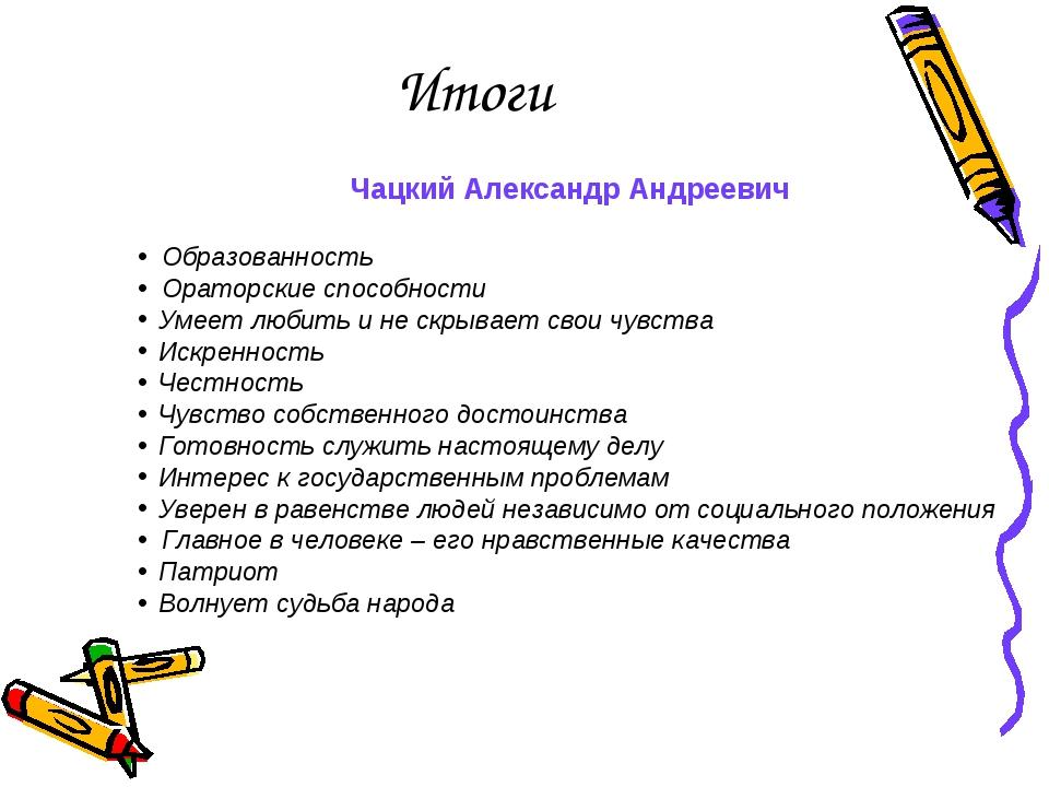 Итоги Чацкий Александр Андреевич Образованность Ораторские способности Умеет...