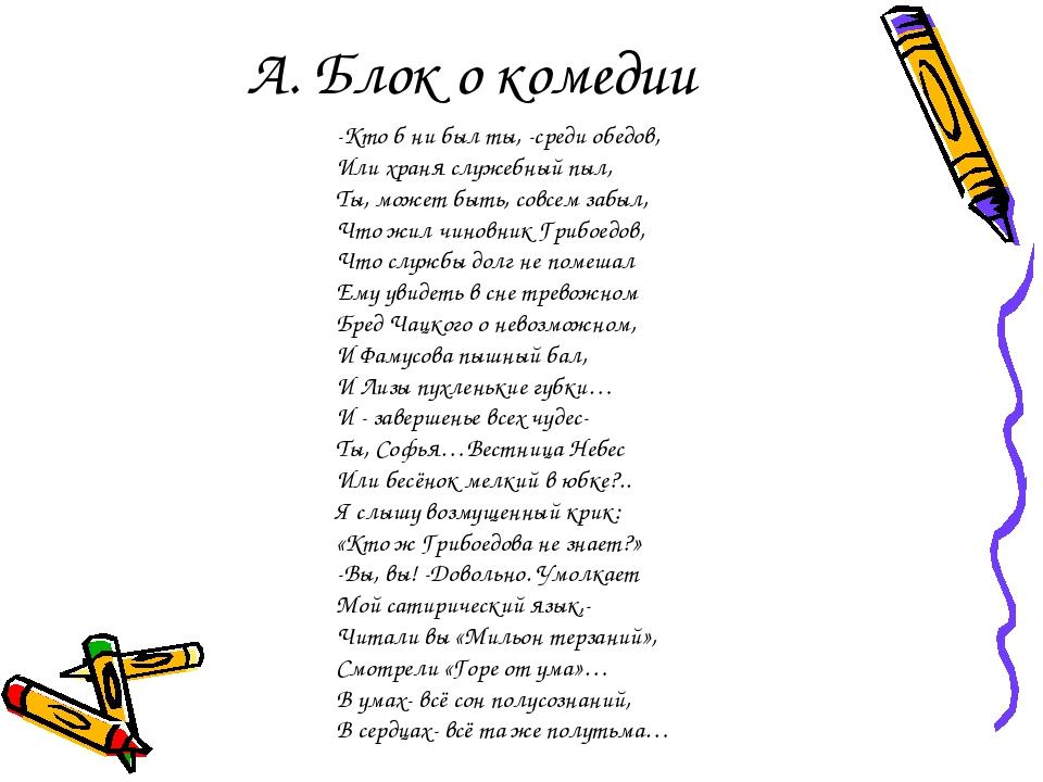 А. Блок о комедии -Кто б ни был ты, -среди обедов, Или храня служебный пыл, Т...