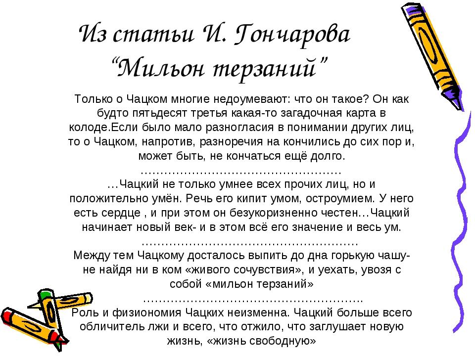"""Из статьи И. Гончарова """"Мильон терзаний"""" Только о Чацком многие недоумевают:..."""