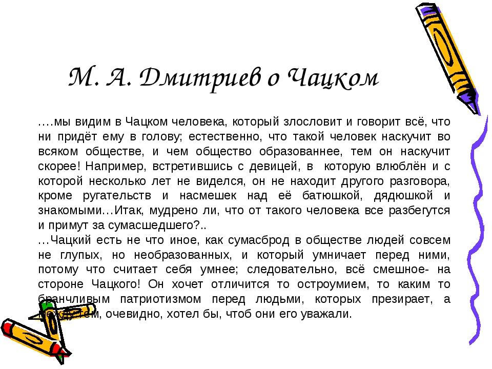 М. А. Дмитриев о Чацком ….мы видим в Чацком человека, который злословит и гов...