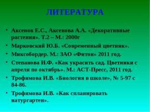 ЛИТЕРАТУРА Аксенов Е.С., Аксенова А.А. «Декоративные растения». Т.2 – М.: 200