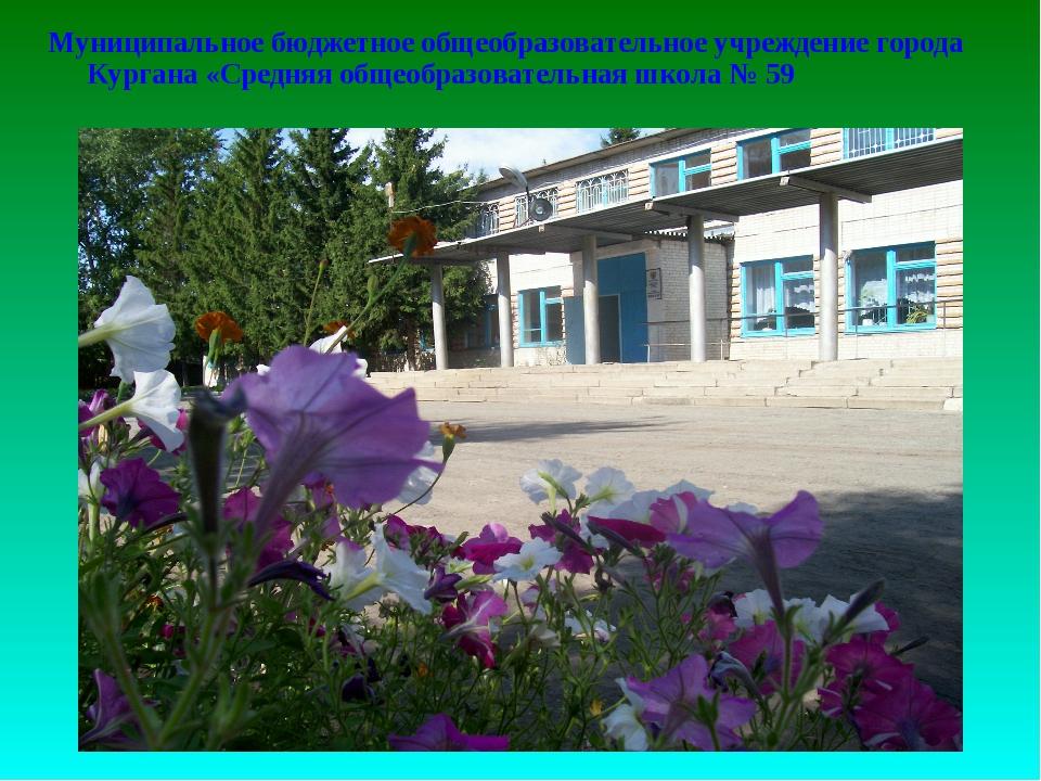 Муниципальное бюджетное общеобразовательное учреждение города Кургана «Средн...